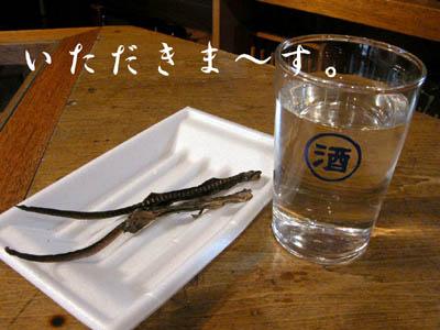 sanshouuo3